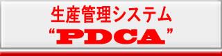 """生産管理システム""""PDCA"""""""